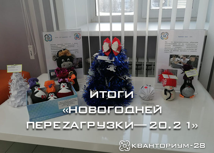 Итоги «Новогодней ПереZагрузки—20.21» подвел «Кванториум-28» в Свободном