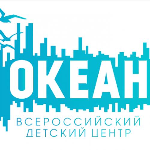 Ученики технопарка «Кванторум-28» отправились во всероссийский детский лагерь «Океан»