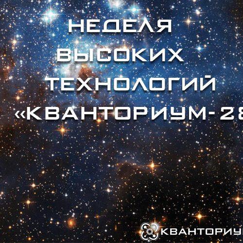 «Кванториум-28» присоединился к Х Всероссийской неделе высоких технологий и предпринимательства