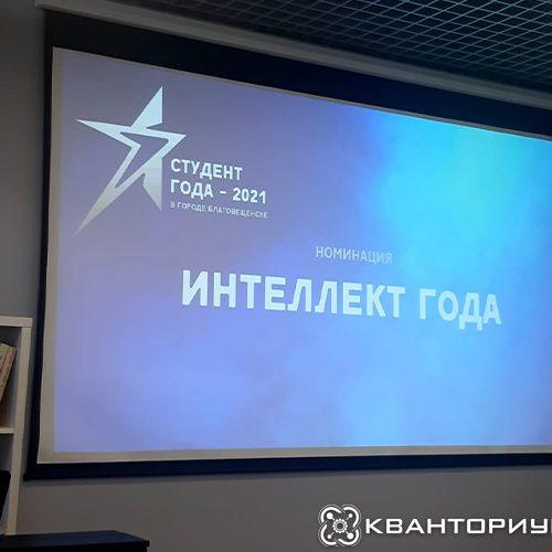 Руководитель «Кванториум-28» вошла в состав жюри конкурса «Студент года 2021»