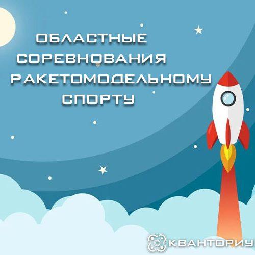 В Амурской области впервые пройдут областные соревнования по ракетомодельному спорту среди школьников