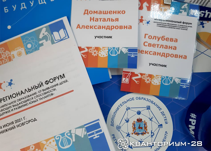 Руководители «Кванториум-28» принимают участие в межрегиональном форуме в Нижнем Новгороде