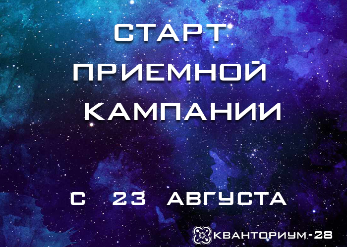 Приемная кампания «Кванториум-28» стартует уже через три дня!