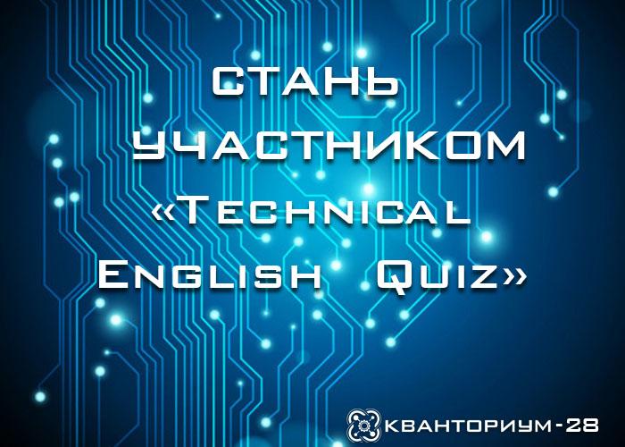 Принять участие в «Technical English Quiz» от «Кванториум-28» приглашают амурских школьников