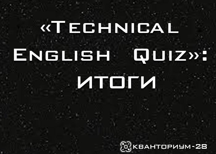 «Technical English Quiz»: итоги областной интеллектуальной интернет-игры