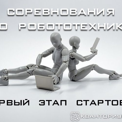 Стартовал первый этап соревнований по робототехнике от «Кванториум-28»