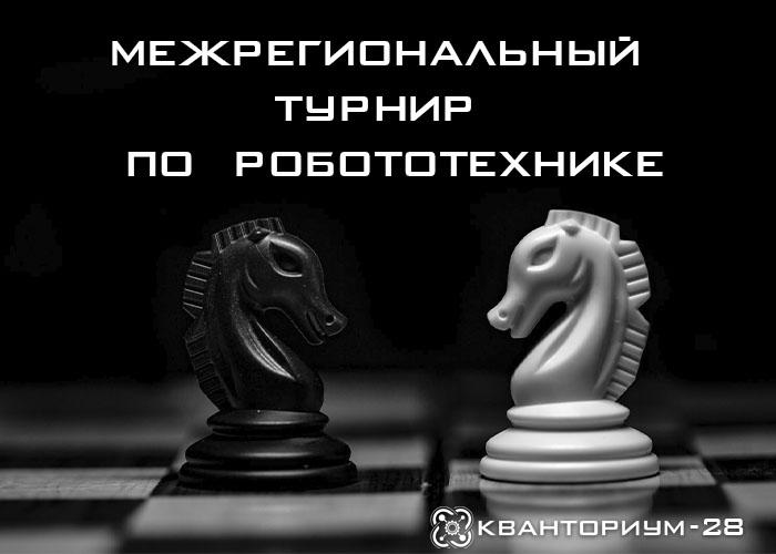 Ученики «Кванториум-28» примут участие в шахматном турнире с ребятами других Кванториумов России
