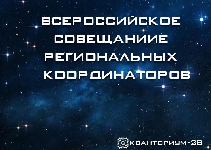 Руководитель технопарка «Кванториум-28» примет участие во всероссийском совещании региональных координаторов в рамках нацпроекта «Образование»