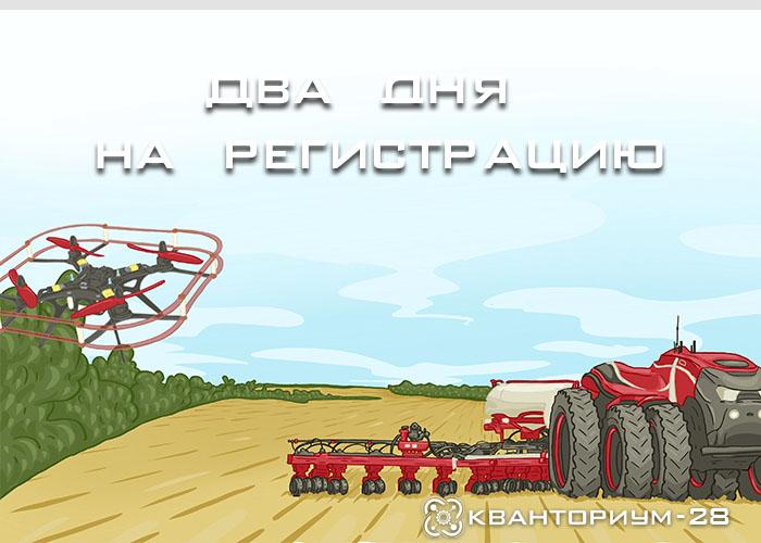 До окончания регистрации во Всероссийском конкурсе «АгроНТИ-2021» осталось два дня