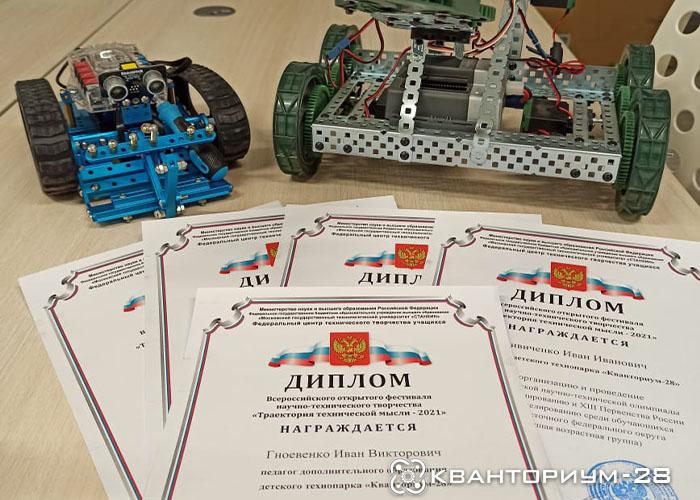 Наставников технопарка «Кванториум-28» наградили дипломами Министерства науки и высшего образования России