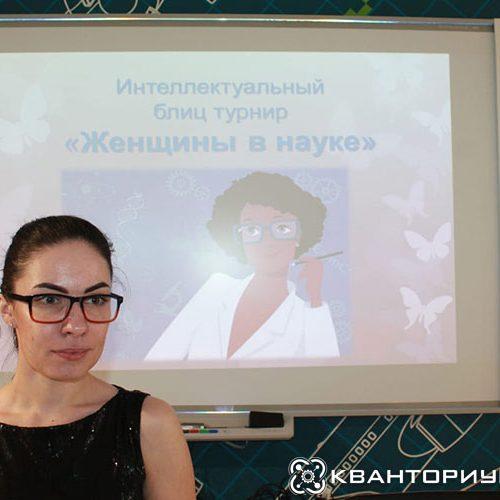 Интеллектуальный блицтурнир «Женщины в науке» провел «Кванториум-28» в Свободном к 8 марта