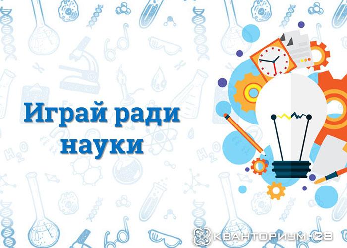 Интеллектуальный турнир «Играй ради науки» провел «Кванториум-28» в Свободном