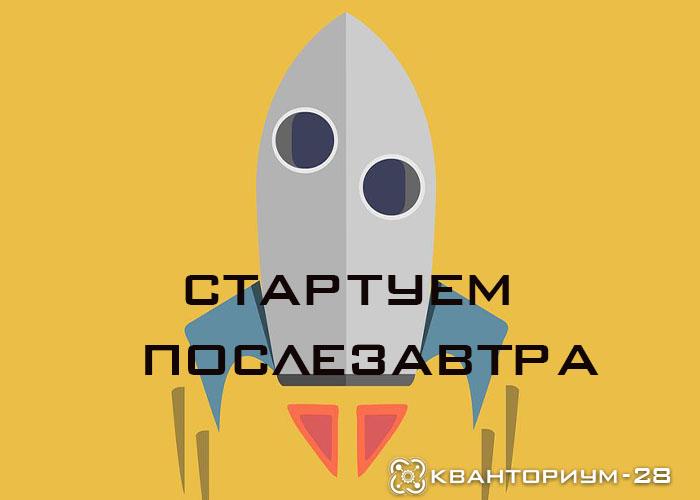 Первые областные соревнования по ракетомодельному спорту среди школьников стартуют уже послезавтра