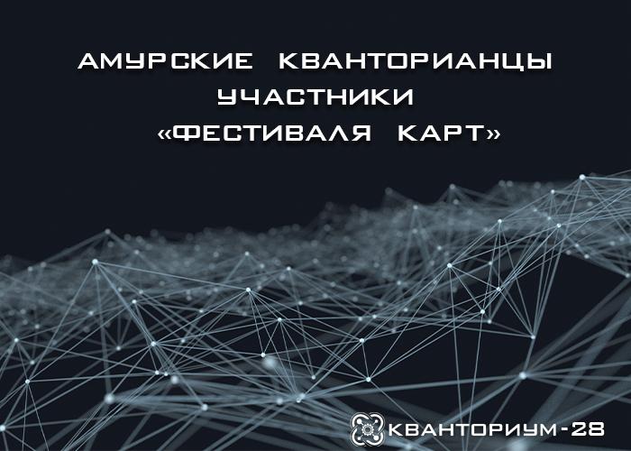 Кванторианцы стали участниками «Фестиваля Карт» Набережных Челнов