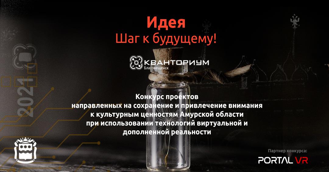 Новый конкурс идей объявляет «Кванториум-28»