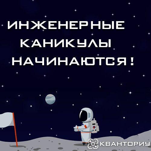 Космические инженерные каникулы от «Кванториум-28» начинаются!