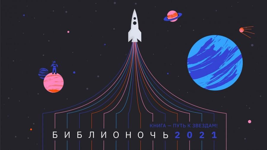 «Кванториум-28» примет участие в «Библионочи-2021»