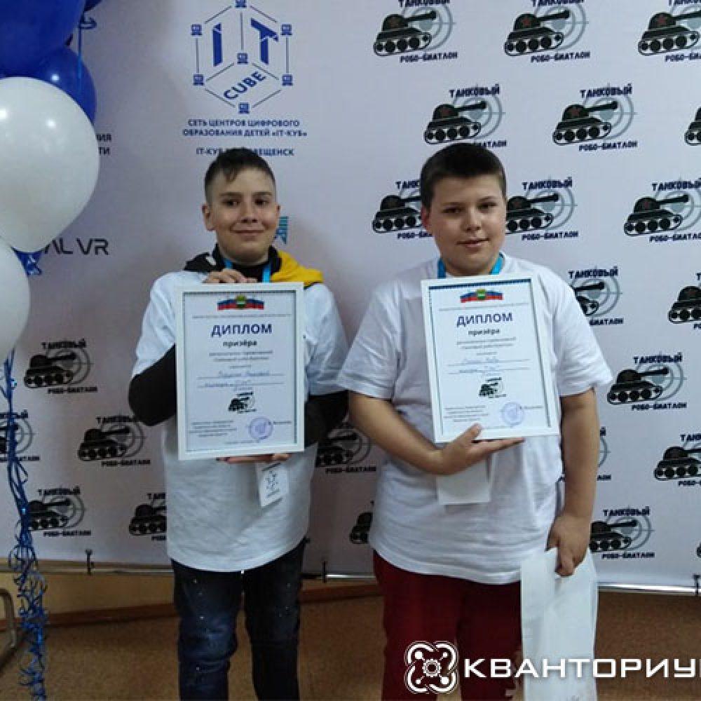 Амурские кванторианцы стали призерами областного «Танкового робо-биатлона»