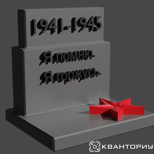 «Уровень работ очень высокий»: «Кванторирум-28» подвел итоги областного конкурса «Война. Победа. Память»