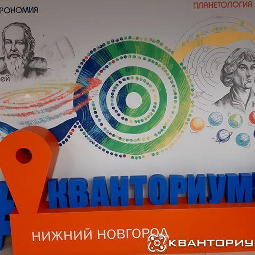 «Кванториум» Нижнего Новгорода поделился достижениями и провел экскурсию для представителей «Кванториум-28»