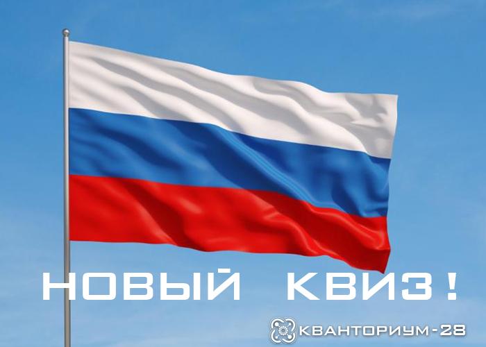 Проверить свои знания о России предложил амурским школьникам «Кванториум-28»