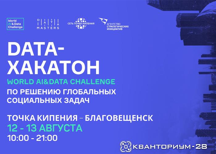 Амурчанам предлагают поучаствовать в data-хакатоне World AI&Data Challenge