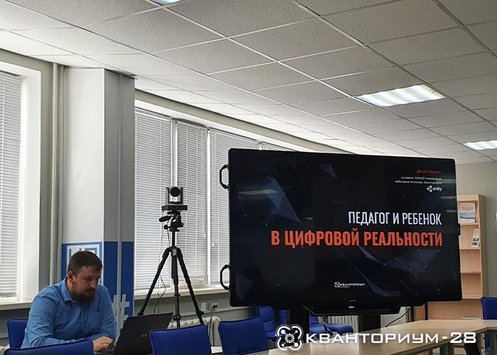 Наставники «Кванториум-28» стали соорганизаторами и экспертами на амурской областной педагогической конференции