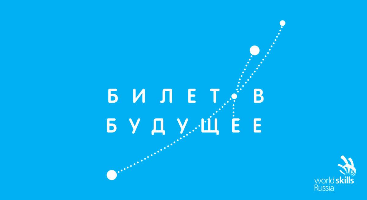Проект «Билет в будущее»: школьники Амурской области ищут профессиональное предназначение
